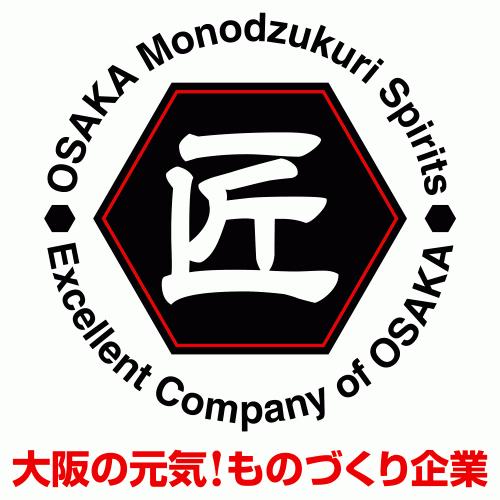 大阪ものづくり優良企業賞2019